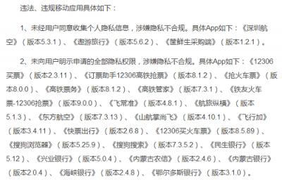 中国计算机病毒应急处理中心监测发现24款违法App