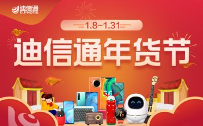 迪信通年货节来袭,带上5G智能年货一起回家过年!