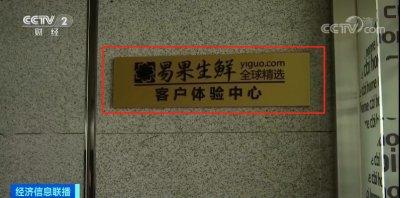易果生鲜被法院冻结股权 部分实体店已经关闭