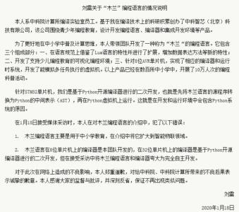 """编程语言""""木兰""""研发团队负责人刘雷为夸大事实道歉"""