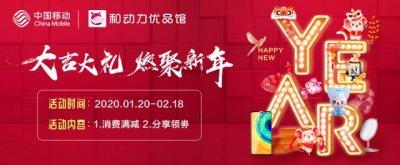 整合渠道能力 中国移动和动力优品馆赋能智慧新零售