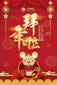 """天梦易购祝大家新春快乐 一切美好都""""鼠""""于您!"""