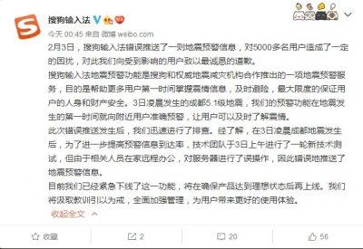 误推送河北12级地震预警,搜狗输入法为任性道歉