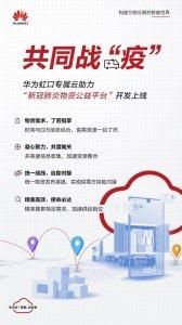 共同战疫 华为虹口专属云助力新冠肺炎物资公益平台上线