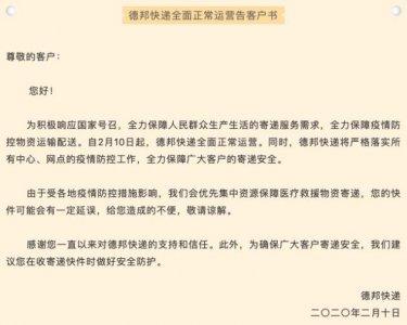 告客户书:《德邦快递全面正常运营告客户书》
