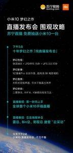 苏宁直播小米10新品直播发布会 雷军将现身并连线