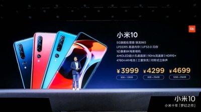 小米发布首款5G旗舰手机小米10 冲击高端用户群