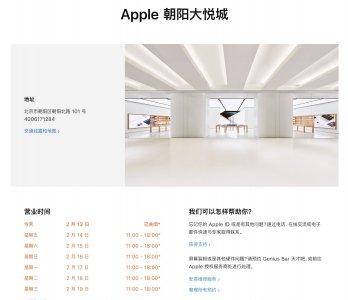 苹果零售店部分营业 新冠肺炎疫情期间营业时间缩短
