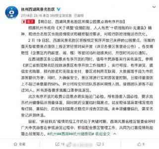杭州西湖有序开放 新冠肺炎疫情期间需要佩戴口罩
