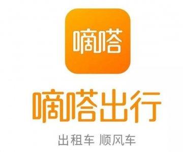 嘀嗒公司被约谈 要求暂停进出北京跨城相关业务