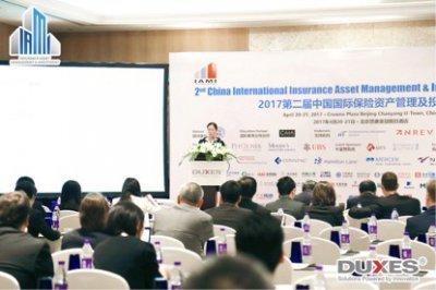 2020中国国际保险资产管理及投资峰会即将召开