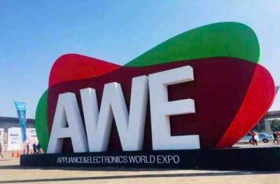 AWE2020延期至2021年3月 与AWE2021合并举办
