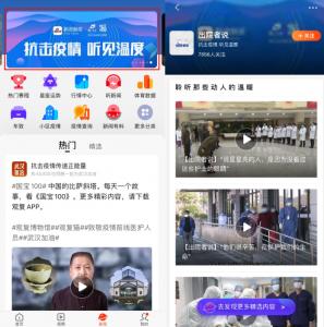 """新浪新闻App携手钱江台、钱江视频 倾听""""出院者说"""""""