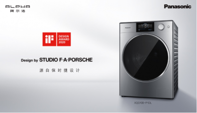再获殊荣,松下ALPHA洗衣机荣膺2020iF国际设计大奖