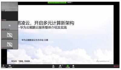 鲲鹏产业源头创新中心举办鲲鹏专场线上赋能培训