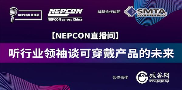 NEPCON直播间:听行业领袖谈可穿戴产品的未来