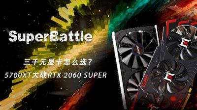 RTX 2060 SUPER大战5700XT,哪款显卡会更香?