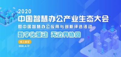 数字化驱动 无边界协同|2020中国智慧办公产业生态大会开启