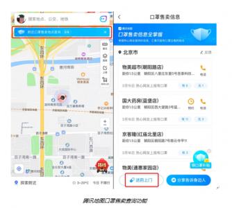 腾讯地图口罩售卖查询功能已覆盖200多城市过万售卖点