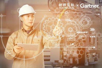 IIoT助中国制造业领航新基建时代 树根互联携手Gartner发布行业报