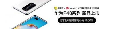 华为P40发布 回收宝联合闲鱼天猫以旧换新,最高补贴1000元