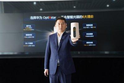 华为发布OptiXstar千兆智能光猫旗舰产品,打造F5G时代家庭宽带