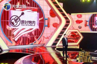 潮流餐饮文化打破传统市场 《创业中国人》携资本赋能创业者
