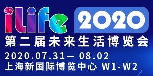 iLife2020未来生活博览会-2020年7月31日-上海