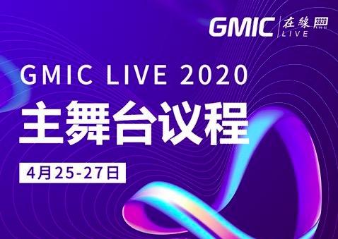 GMIC Live 2020议程:逆势破局幂次生长 4月25日见