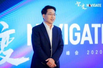 新华三CEO于英涛2020 NAVIGATE领航者峰会主题演讲实录