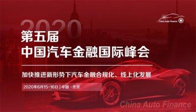 第五届中国汽车金融国际峰会2020:推进汽车金融发展