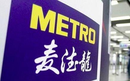 麦德龙中国与物美股权交割完成:独立运营 康德管理