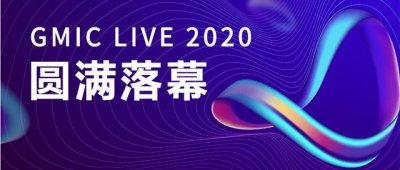 GMIC在线2020圆满落幕 累计4190万人次在线观看