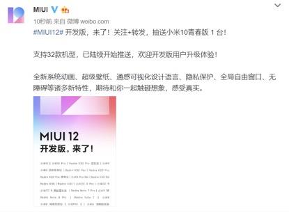 小米MIUI12开发版正式推送 全面挑战苹果iOS