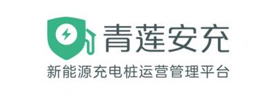 青莲云发布新能源充电桩运营管理平台:赋能新能源充电桩运营建设