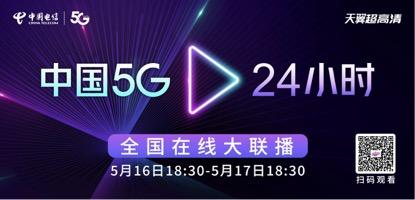 中国5G 24小时全国线上大联播5月16日-17日开启 敬请关注