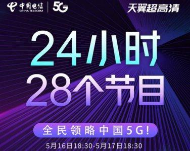 大戏开播!中国5G的壮丽画卷正徐徐展开,中国电信带你慢慢领略!