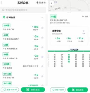 郑州市民再也不怕等公交了,腾讯地图可查实时公交信息