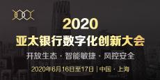 2020亚太银行数字化创新大会-2020年6月16日-北京