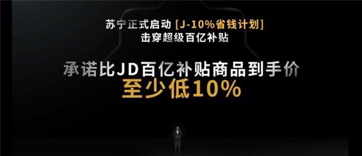 苏宁最短618发布会:零售终极形态,是20万+1云店