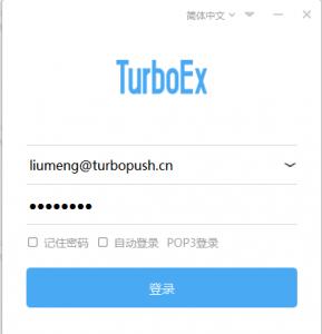 新品上市―TurboEx电子邮件客户端 支持跨平台