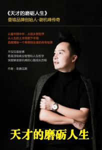 天才的磨砺人生,曼瑜品牌创始人-谢杭峰传奇