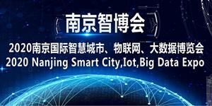 2020南京国际智慧城市、物联网、大数据博览会-智博会