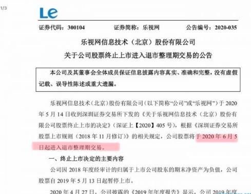 乐视网公司股票预计最后交易日期为2020年7月20日