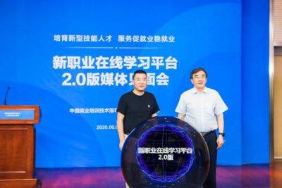 中国就业培训技术指导中心和钉钉推新职业在线学习平台