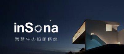 大势所趋:inSona智慧生态照明助力渠道智能化转型升级
