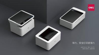 步履不停:得力D20系列打印机全新上市(组图)