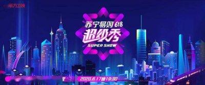 邀请了半个娱乐圈的苏宁618超级秀,究竟有多秀?