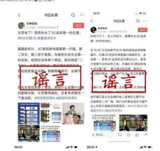 京东618主流电商平台3C数码家电品类销量监测报告声明