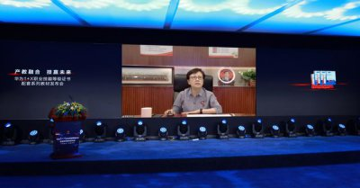 华为发布1+X证书配套教材 面向中国院校培养复合型技术技能人才
